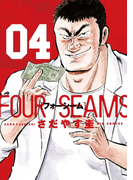 フォーシーム 4(ビッグコミックス)