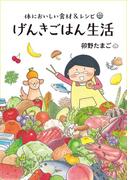 体においしい食材&レシピ げんきごはん生活