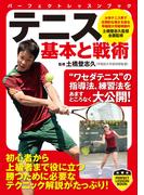 テニス 基本と戦術(PERFECT LESSON BOOK)