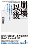 崩壊以後(じっぴコンパクト新書)