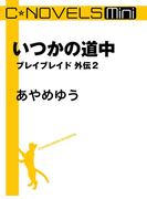 C★NOVELS Mini いつかの道中 ブレイブレイド外伝2(C★NOVELS Mini)