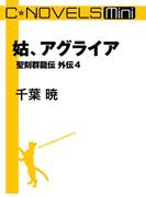 C★NOVELS Mini 姑、アグライア 聖刻群龍伝外伝4(C★NOVELS Mini)