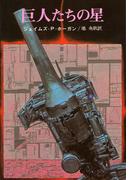 巨人たちの星(創元SF文庫)