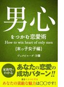 男心をつかむ恋愛術【末っ子女子編】
