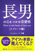 長男の心をつかむ恋愛術【アプローチ編】