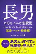 長男の心をつかむ恋愛術【恋愛・エッチ・結婚編】