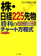 株・日経225先物勝利の2パターンチャート方程式