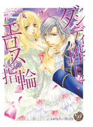 ダンディ陛下とエロスの指輪【epub用】(乙女ドルチェ・コミックス)