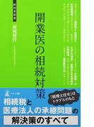 開業医の相続対策 開業医の相続 (経営者新書)