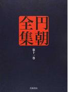 円朝全集 第11巻