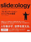 スライドロジー プレゼンテーション・ビジュアルの革新