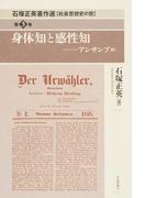 石塚正英著作選 社会思想史の窓 第3巻 身体知と感性知