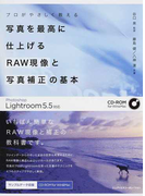 プロがやさしく教える写真を最高に仕上げるRAW現像と写真補正の基本