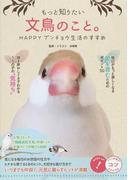 もっと知りたい文鳥のこと。 HAPPYブンチョウ生活のすすめ (コツがわかる本)