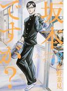 坂本ですが? 3 (BEAM COMIX)(ビームコミックス)