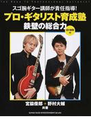 プロ・ギタリスト育成塾鉄壁の総合力 スゴ腕ギター講師が責任指導!