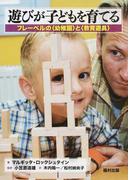 遊びが子どもを育てる フレーベルの〈幼稚園〉と〈教育遊具〉