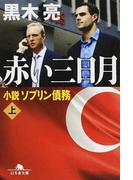 赤い三日月 小説ソブリン債務 上 (幻冬舎文庫)(幻冬舎文庫)