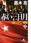 赤い三日月 小説ソブリン債務 下 (幻冬舎文庫)(幻冬舎文庫)
