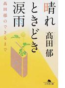 晴れときどき涙雨 高田郁のできるまで (幻冬舎文庫)(幻冬舎文庫)