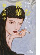 けむたい後輩 (幻冬舎文庫)(幻冬舎文庫)