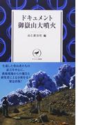 ドキュメント御嶽山大噴火 (ヤマケイ新書)