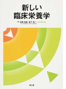 新しい臨床栄養学 改訂第6版
