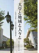 大学と地域と人々と 弘前大学第十二代学長遠藤正彦講演集
