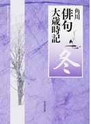 角川俳句大歳時記 冬