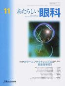 あたらしい眼科 Vol.31No.11(2014November) 特集・カラーコンタクトレンズの安全性を問う