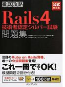 徹底攻略Rails4技術者認定シルバー試験問題集 公式問題集(徹底攻略)