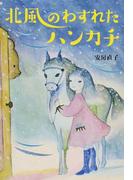 北風のわすれたハンカチ (偕成社文庫)(偕成社文庫)
