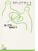 リヴァイアサン 1 (光文社古典新訳文庫)