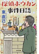 探偵ホウカン事件日誌 (光文社文庫)(光文社文庫)