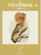 世界大博物図鑑 新装版 3 両生・爬虫類
