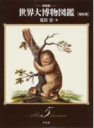 世界大博物図鑑 新装版 5 哺乳類