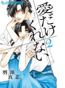 愛だけくれない 2 (モバフラフラワーコミックスα)(フラワーコミックス)