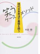 現代日本民法の基礎を問う (笑うケースメソッド)