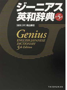 ジーニアス英和辞典 第5版
