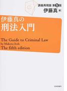 伊藤真の刑法入門 講義再現版 第5版