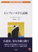 ピンフォールドの試練 (白水Uブックス 海外小説永遠の本棚)(白水Uブックス)
