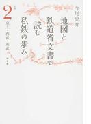 地図と鉄道省文書で読む私鉄の歩み 関東2 京王・西武・東武