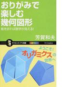 おりがみで楽しむ幾何図形 紙を折れば数学が見える! (サイエンス・アイ新書 数学)(サイエンス・アイ新書)