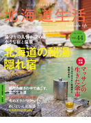 北海道生活 2014年12-1月号