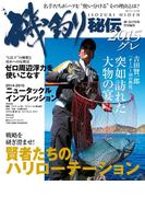 磯釣り秘伝 2015グレ(BIG1シリーズ)