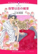 復讐は恋の媚薬(8)(ロマンスコミックス)