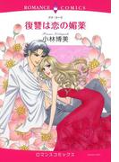 復讐は恋の媚薬(9)(ロマンスコミックス)