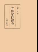 大伴家持研究(笠間叢書)