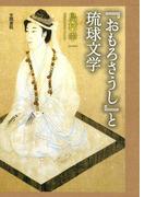 『おもろさうし』と琉球文学