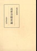 近世芸能史論(笠間叢書)